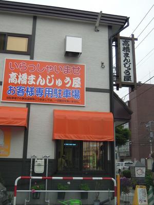 高橋まんじゅう店