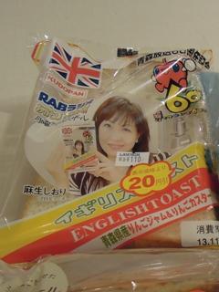 イギリストースト りんごジャム&りんごカスタード
