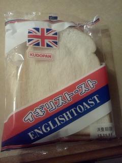 イギリストースト(ノーマル)